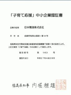 「子育て応援」部門賞