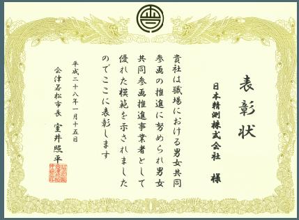 会津若松市男女共同参画推進事業者表彰