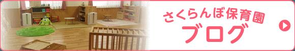さくらんぼ保育園ブログ